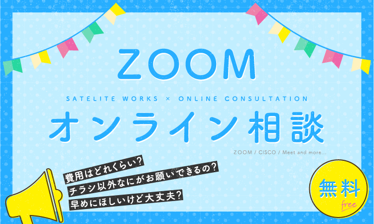 ZOOMオンライン相談無料