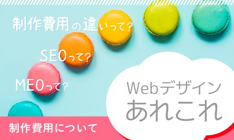 Webデザインあれこれ制作費について