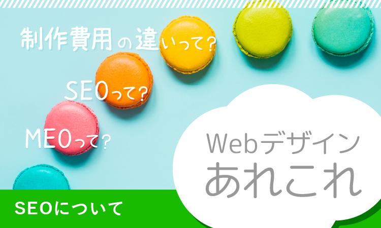 WebデザインあれこれSEOについて